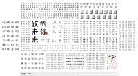 中文字体大全,哪些中文字体是可以免费下载的