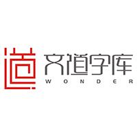 文道字库| WonderFonts 文道字体-文道信息科技官方字体资讯