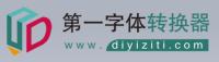 第一字体转换器|官方字体资讯