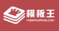 模板王字库|mobanwang.com-模板王字库官方字体资讯