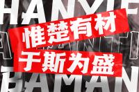 汉仪霸蛮体 | 具有地域特色的中文字体