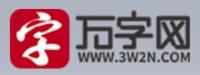 万字网|3w2n.com-万字网官方字体资讯