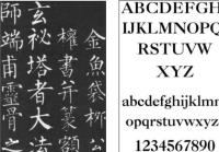 中国文字设计的历史与发展