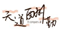 中文字体大全,哪里可以下载精美中文字体?