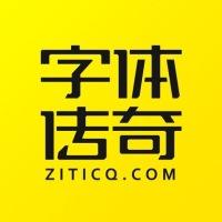 字体传奇 | ziticq.com-字体传奇官方字体资讯