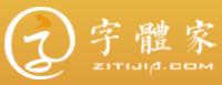 字体家|zitijia 杭州贤书阁文化创意官方字体资讯
