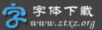 字体下载大全 | ztxz.org-字体下载大全官方字体资讯
