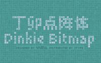 3type新字|丁卯点阵体:探索像素汉字的小尺寸极限-官方发布