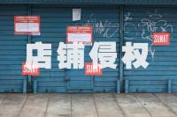 店铺字体侵权,被告怎么办?