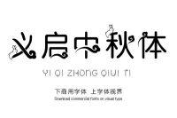 新字推荐 | 「义启中秋体」官方发布-中秋节特别版字体