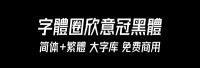 《字体圈欣意冠黑体》新字发布+旧字更新,永久免费商用!