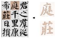 方正书体坊多宝塔颜体 | 一款颜真卿书法字体问世