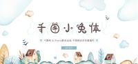 千图小兔体 | 新字下载-千图网推出免费商用字体
