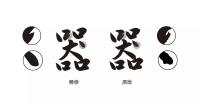 汉仪苏泽立行楷|汉仪字库一款高贵和端庄的楷体字