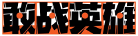 汉仪超级战甲,汉仪家族中的无敌战斗招牌字体