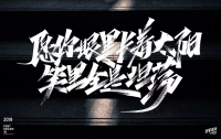 汉仪天宇风行体|一款潇洒字如的手写体