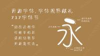 免费开源字体大全   ziti免费下载   免费商用字体