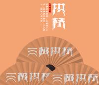三极拱桥简体是一款融合了中国古代拱桥形意的创意字体