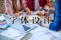 """""""见字如面"""",logo字体设计"""
