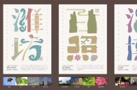 刘兵克工作室&山东闪创文化带你认识16张字体动态海报,认识山东
