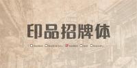 香港招牌字体   印品招牌体 字体推荐