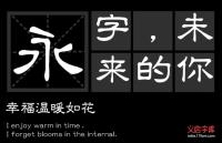 UI设计中字体使用小窍门