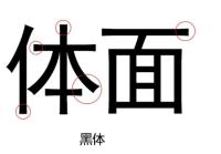 创意的字体如何设计_平面设计教程