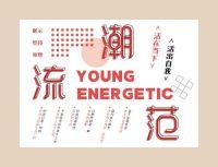艺术创意的背后,来自于字体设计
