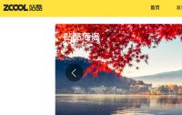 站酷网 | ZCOOL.COM.CN - 设计师互动平台 | 优秀设计师站