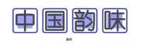 汉仪正圆体 | 一款富有中国韵味的圆体