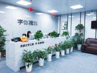 字体视界成为中国版权协会理事单位,一同助力中国版权保护