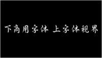 站酷字体 | 站酷字库_官方下载