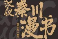 汉仪秦川漫书   一款雄浑豪放、凝练洒脱的手书体
