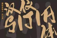 汉仪SIJIA体   一款将传统书法与现代设计完美融合手书体