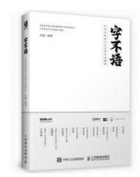 字不语 「书」应用方法解析手写字体设计