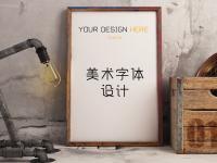 设计字体素材怎么做 设计师怎样挑选字体