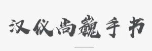 字库书法: 请给老祖宗的书法遗产留一块墓地-艺术字体