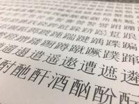 中国字体设计网 中国最大的字体设计网站