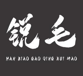 有关宋体字的中国文化特征-字体设计