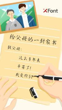 给父母的一封家书|拿起手中的笔,写一套属于自己的手写字体