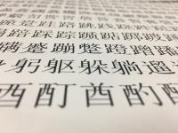 艺术字体在线设计有哪些技巧,如何让它具有魅力