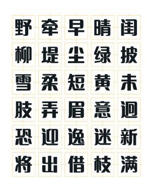 大黑字体有什么样的特色,哪里下载字体-艺术字体