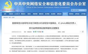 视觉中国关停无法访问 | 国家网信办指导约谈视觉中国、IC photo官方负责人-艺术字体