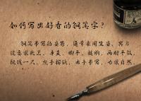 免费书法字体有哪些,哪里可以找