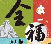 """开启福建之旅   方正首款区域定制字体""""全福体""""正式发布"""