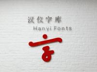 汉仪字库签约版权联盟,推动字体版权规范化发展