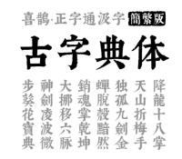 喜鹊古字典体 |喜鹊造字2021新字古字典体简繁大字库上线!