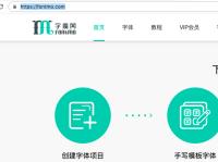 字魔网 | Fomtmo-官网官方资讯