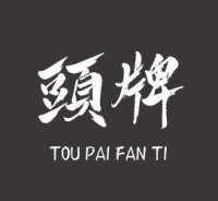 蒙纳中文字库,免费下载很不错