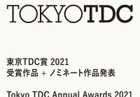 Tokyo TDC 2021获奖作品完整版+提名名单 中国作品入选